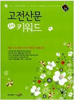 The 올찬 고전산문 독해 키워드 (2018년용)