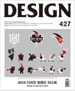 [중고] 디자인 Design 2014.1