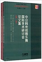 中日韩傳统雅樂舞國際學術硏讨會讨文集(套裝共2冊) (平裝, 第1版)