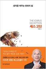 [중고] 이카루스 이야기
