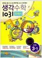 생각수학 1031 초등 3-1 문제서 (2017년용)