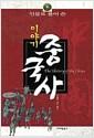 [중고] 인물로 풀어 쓴 이야기 중국사