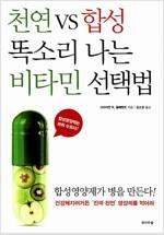 [중고] 천연 VS 합성 똑소리 나는 비타민 선택법