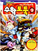 [중고] 코믹 메이플 스토리 수학도둑 9