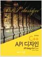 C++ API 디자인 - API Design for C++