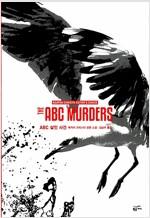 [중고] ABC 살인 사건