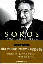[중고] Soros (소로스)