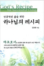 [중고] 성공적인 삶을 위한 하나님의 레시피