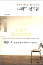 [중고] 스타트 신드롬