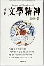 [중고] 문학정신 2009.봄