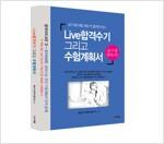 [중고] Live 합격수기 그리고 수험계획표