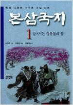 본삼국지 1~4 세트 - 전4권