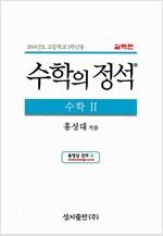 [중고] 실력 수학의 정석 수학 2 (2017년용)