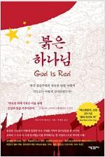 [중고] 붉은 하나님