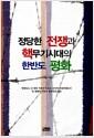 [중고] 정당한 전쟁과 핵무기시대의 한반도 시대의 평화