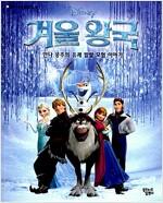 겨울 왕국 (디즈니 무비 클로즈업)