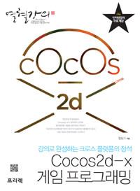 열혈강의 Cocos2d-x 게임 프로그래밍