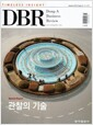 동아 비즈니스 리뷰 Dong-A Business Review Vol.145