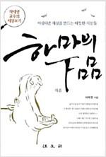 [중고] 하마의 하품