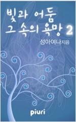빛과 어둠, 그 속의 욕망 2/2