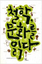 [중고] 철학, 문화를 읽다