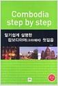 [중고] 알기쉽게 설명한 캄보디아어(크마에어) 첫걸음