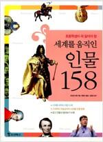 [중고] 초등학생이 꼭 알아야 할 세계를 움직인 인물 158