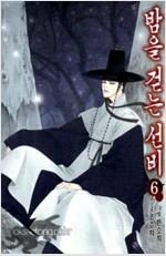 [중고] 밤을 걷는 선비 6