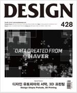 [중고] 디자인 Design 2014.2