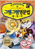 [중고] 그램그램 영문법 원정대 10