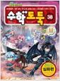 [중고] 코믹 메이플 스토리 수학도둑 38