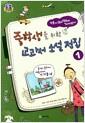 [중고] 중학생을 위한 교과서 소설 전집 세트 - 전4권