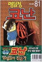 [중고] 명탐정 코난 81