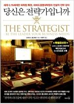[중고] 당신은 전략가입니까