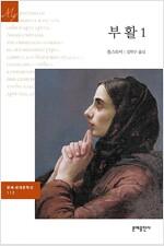 부활 1 - 문예 세계문학선 112