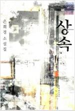 [중고] 상속