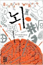 [중고] 뇌 1