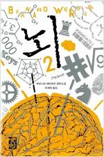 [중고] 뇌 2