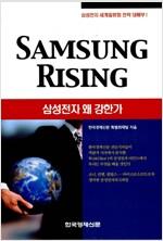 [중고] Samsung Rising