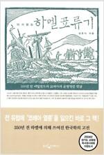 [중고] 다시 읽는 하멜표류기