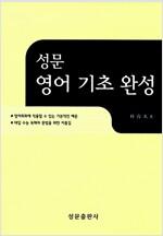 [중고] 성문 영어기초완성