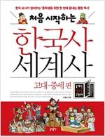 처음 시작하는 한국사 세계사 : 고대.중세 편