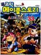 [중고] 코믹 메이플 스토리 오프라인 RPG 33