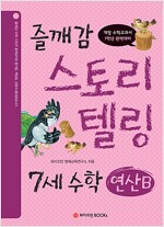 [중고] 즐깨감 스토리텔링 7세 수학 연산B
