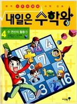 [중고] 내일은 수학왕 4