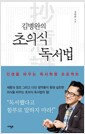 김병완의 초의식 독서법 - 인생을 바꾸는 독서혁명 프로젝트
