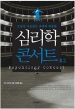 [중고] 심리학 콘서트 2