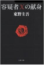 容疑者Xの?身 (文春文庫) (Paperback)