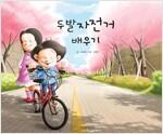 [중고] 두발자전거 배우기