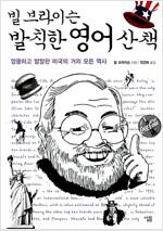 [중고] 빌 브라이슨 발칙한 영어 산책